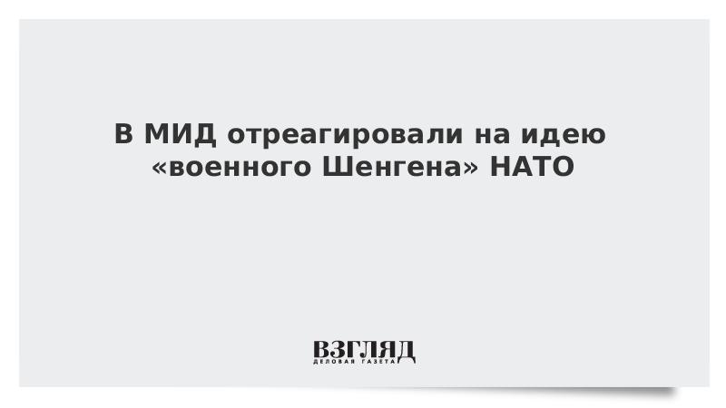В МИД отреагировали на идею «военного Шенгена» НАТО