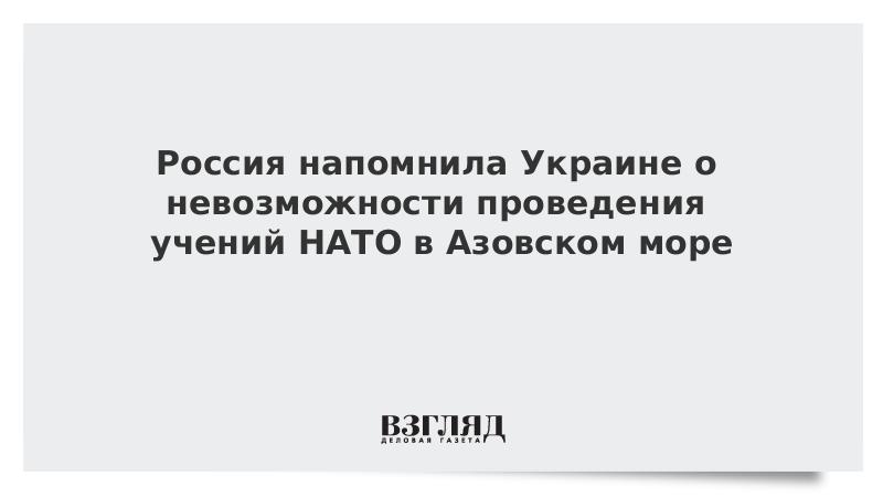 Россия напомнила Украине о невозможности проведения учений НАТО в Азовском море