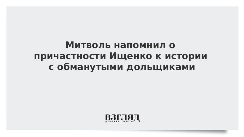 Митволь напомнил о причастности Ищенко к истории с обманутыми дольщиками