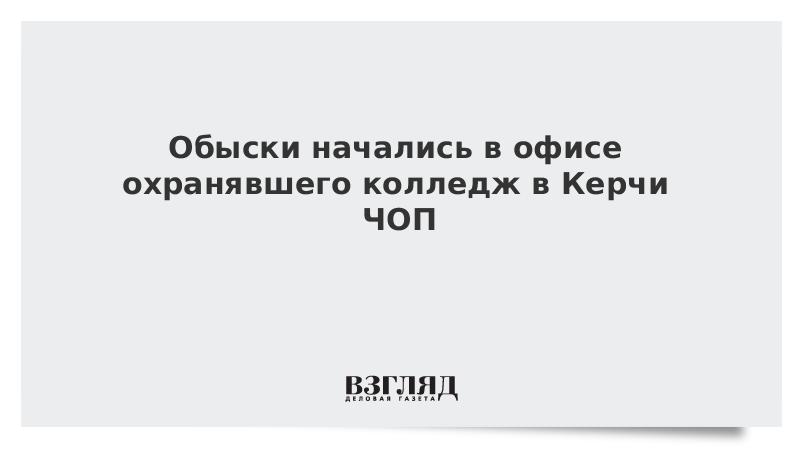 Обыски начались в офисе охранявшего колледж в Керчи ЧОП