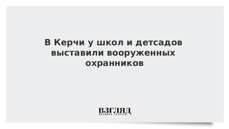 В Керчи у школ и детсадов выставили вооруженных охранников