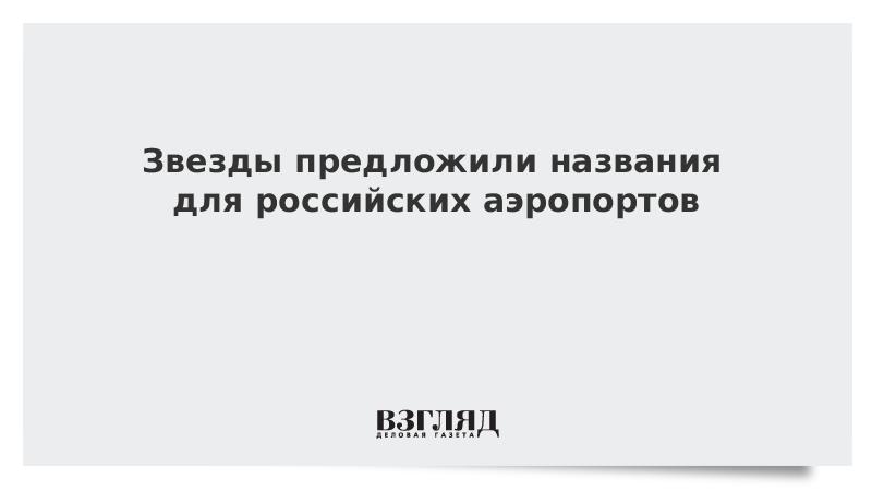 Звезды предложили названия для российских аэропортов