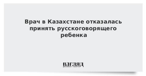 Врач в Казахстане отказалась принять русскоговорящего ребенка