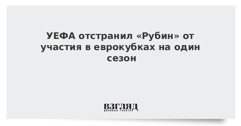 УЕФА отстранил «Рубин» от участия в еврокубках на один сезон