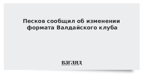 Песков сообщил об изменении формата Валдайского клуба
