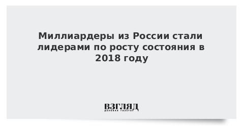 Миллиардеры из России стали лидерами по росту состояния в 2018 году