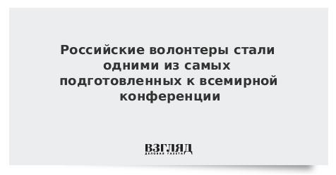 Российские волонтеры стали одними из самых подготовленных к всемирной конференции