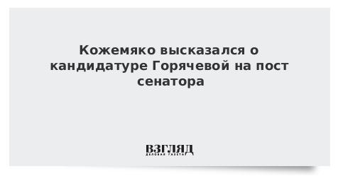 Кожемяко высказался о кандидатуре Горячевой на пост сенатора