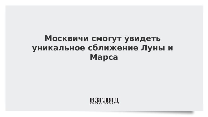 Москвичи смогут увидеть уникальное сближение Луны и Марса