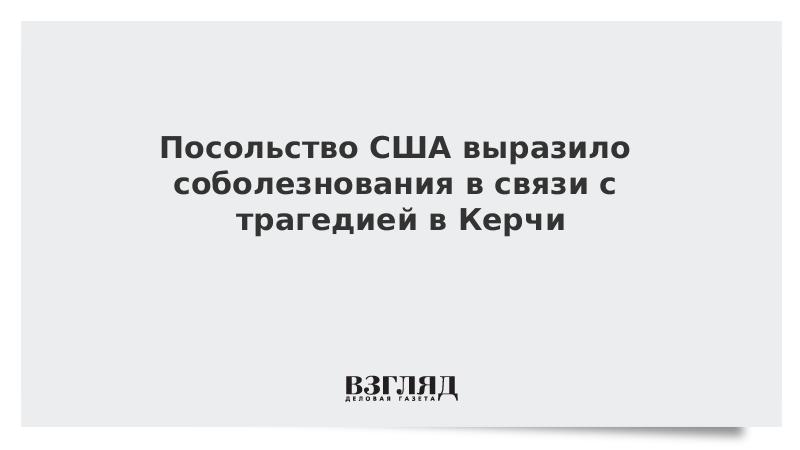 Посольство США выразило соболезнования в связи с трагедией в Керчи