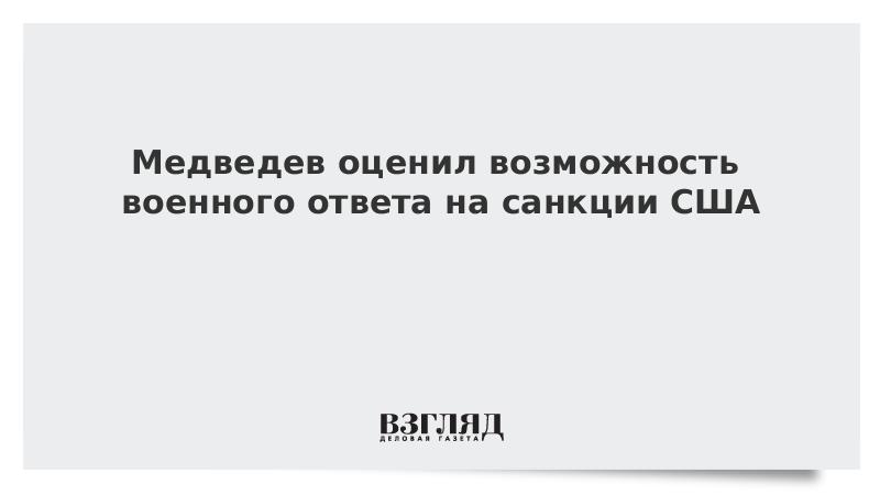 Медведев оценил возможность военного ответа на санкции США