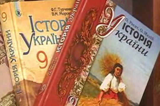 Киев решил переписать учебники по истории