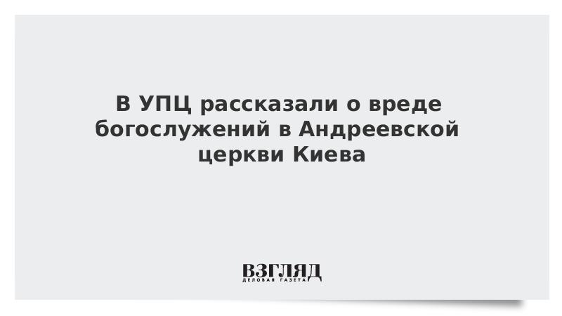 В УПЦ рассказали о вреде богослужений в Андреевской церкви Киева
