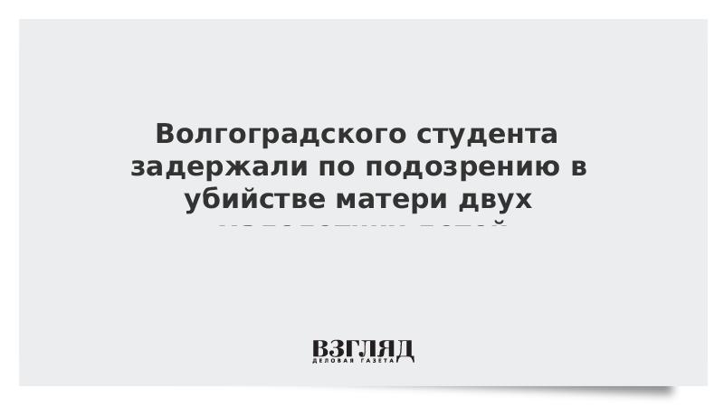 Волгоградского студента задержали по подозрению в убийстве матери двух малолетних детей