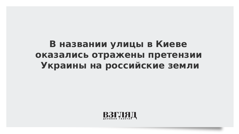 В названии улицы в Киеве оказались отражены претензии Украины на российские земли