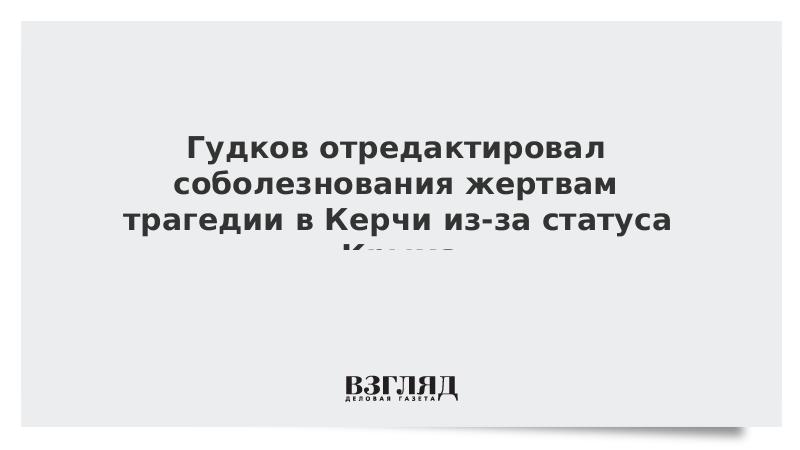 Гудков отредактировал соболезнования жертвам трагедии в Керчи из-за статуса Крыма
