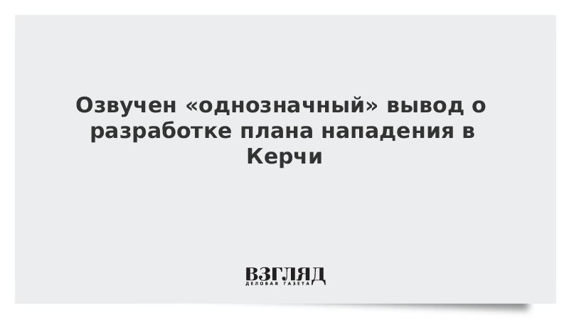 Озвучен «однозначный» вывод о разработке плана нападения в Керчи