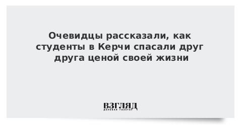 Очевидцы рассказали, как студенты в Керчи спасали друг друга ценой своей жизни