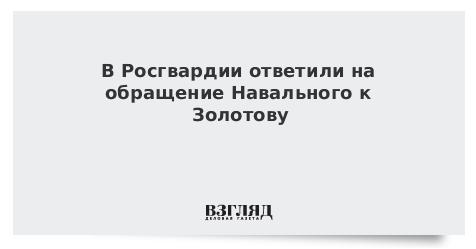 В Росгвардии обращение Навального к Золотову назвали «пиаром на костях»