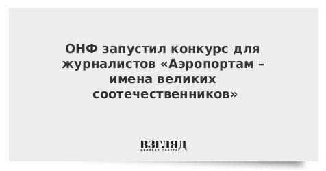 ОНФ запустил конкурс для журналистов «Аэропортам – имена великих соотечественников»