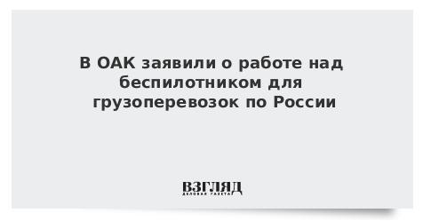 В ОАК заявили о работе над беспилотником для грузоперевозок по России