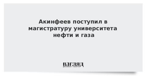 Акинфеев поступил в магистратуру университета нефти и газа