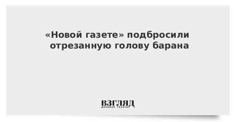 «Новой газете» подбросили отрезанную голову барана