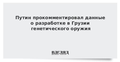 Путин прокомментировал данные о разработке в Грузии генетического оружия