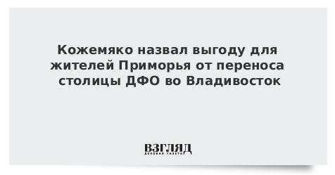 Кожемяко назвал выгоду для жителей Приморья от переноса столицы ДФО во Владивосток