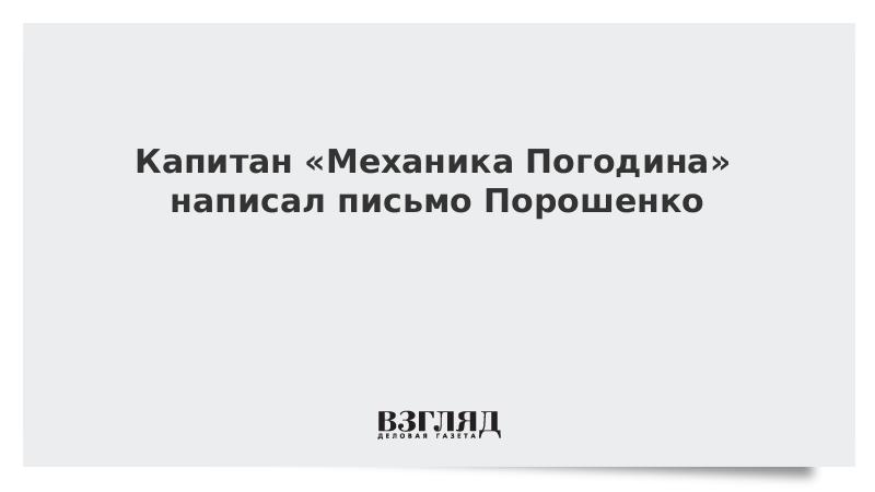 Капитан «Механика Погодина» написал письмо Порошенко