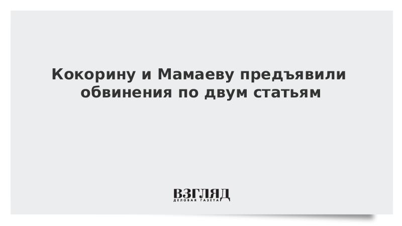 Кокорину и Мамаеву предъявили обвинения по двум статьям