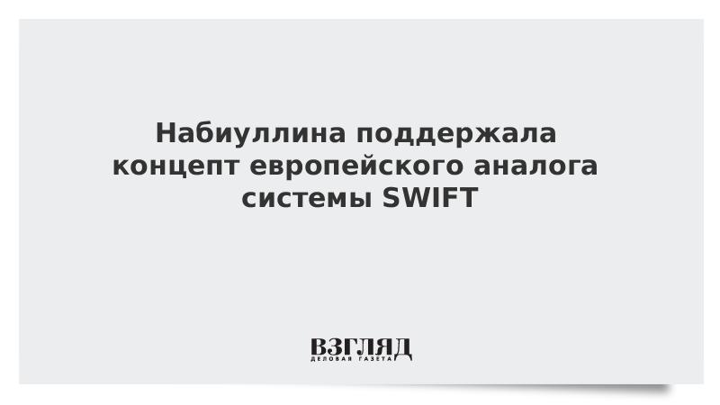 Набиуллина поддержала концепт европейского аналога системы SWIFT