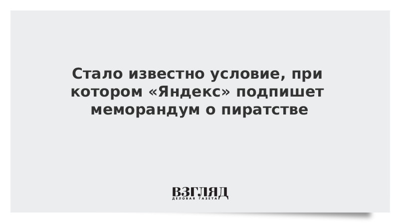 Стало известно о согласии «Яндекса» подписать меморандум о пиратстве
