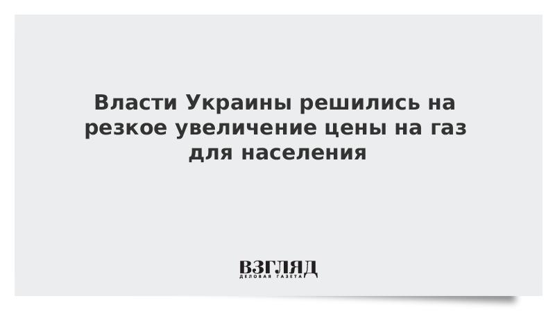Цены на газ для населения Украины решено резко поднять
