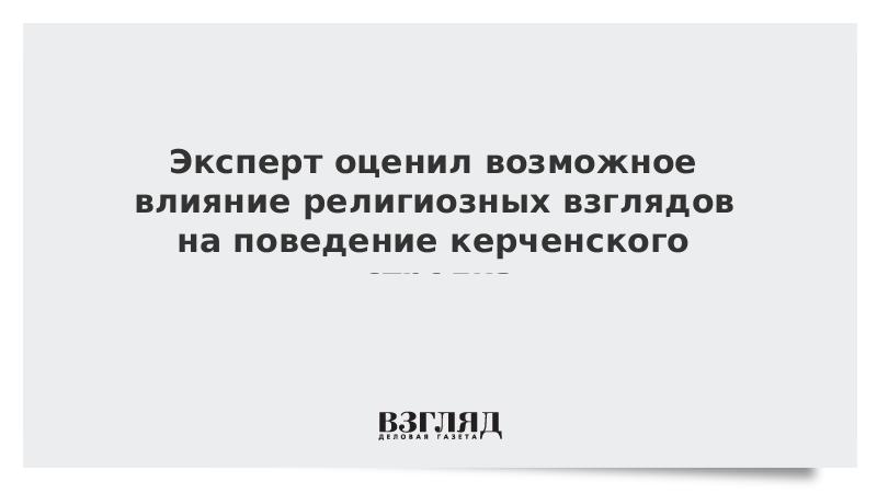 Эксперт рассказал о возможном влиянии иеговистов на керченского стрелка