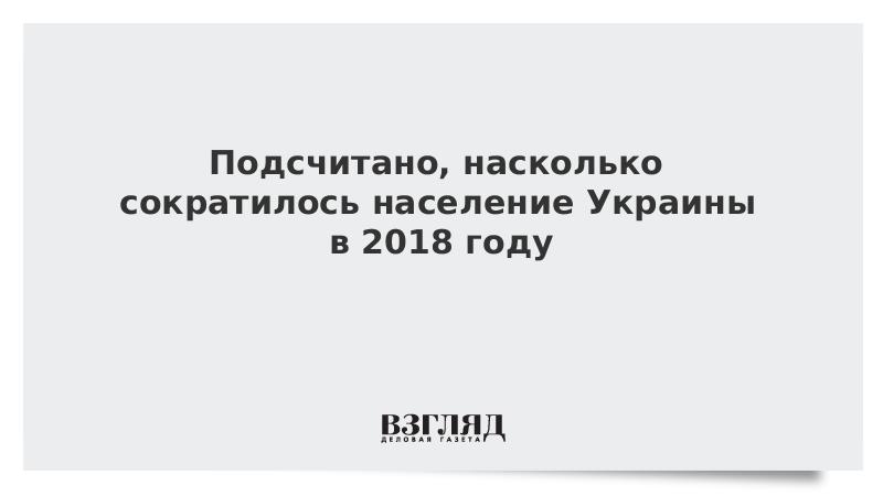 Подсчитано, насколько сократилось население Украины в 2018 году