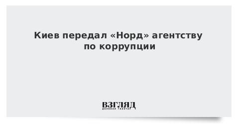 Киев изъял захваченное российское судно «Норд»