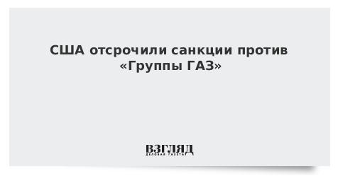 США отсрочили санкции против «Группы ГАЗ»