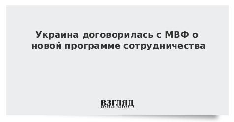 Украина договорилась с МВФ о новой программе сотрудничества