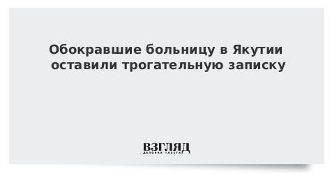 Обокравшие больницу в Якутии оставили трогательную записку