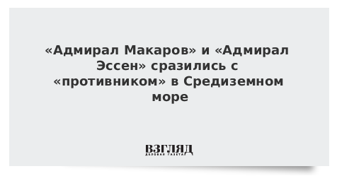 «Адмирал Макаров» и «Адмирал Эссен» сразились с «противником» в Средиземном море