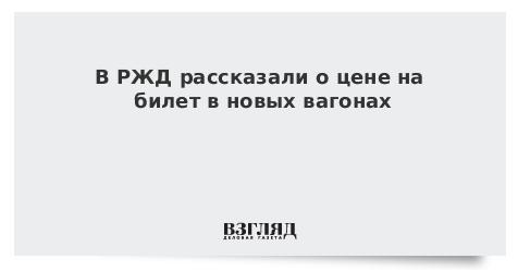 В РЖД рассказали о цене на билет в новых вагонах