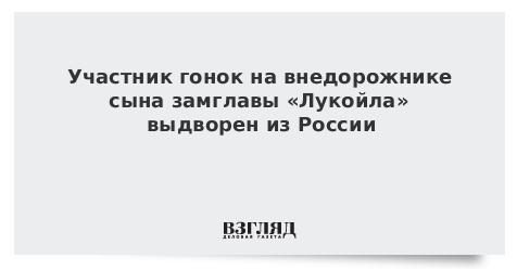 Участник гонок на внедорожнике сына замглавы «Лукойла» выдворен из России