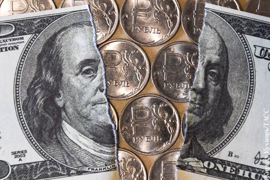 Экономика: Как США заставляют Россию отказываться от доллара