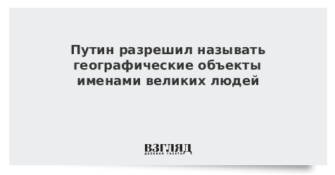 Путин разрешил называть аэропорты именами великих людей