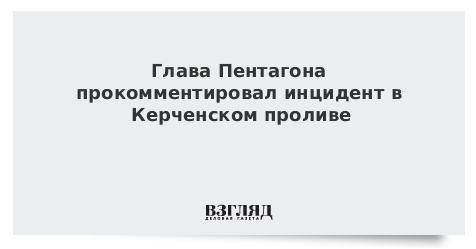 Глава Пентагона прокомментировал инцидент в Керченском проливе