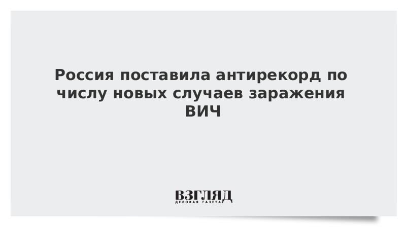 Россия поставила антирекорд по числу новых случаев заражения ВИЧ