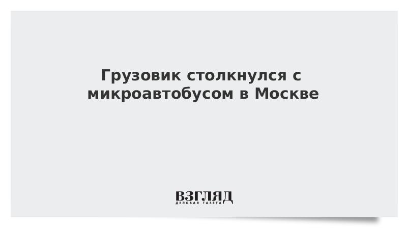 Грузовик столкнулся с микроавтобусом в Москве