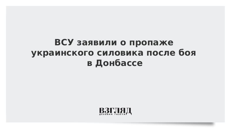 ВСУ заявили о пропаже украинского силовика после боя в Донбассе