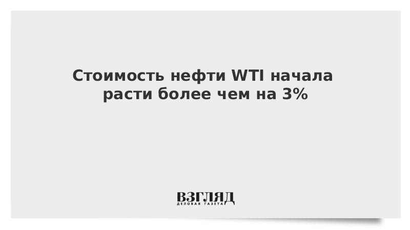 Стоимость нефти WTI начала расти более чем на 3%